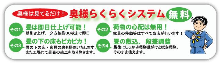 okusama_raku