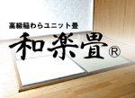 warakutatami_index